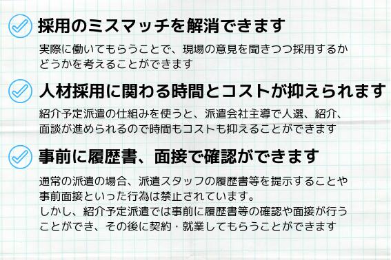 採用のミスマッチを解消できます (2)